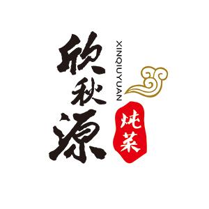 欣秋源饭店