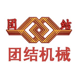 玉田县团结包装机械有限公司