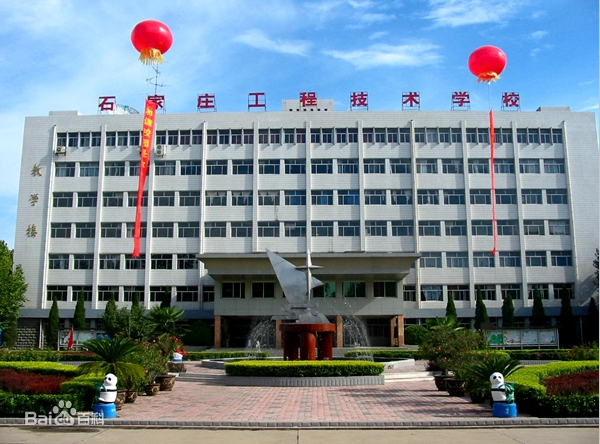 河北省国资委石家庄工程技术学校2021年公开招聘工作人员公告